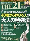THE 21 (ざ・にじゅういち) 2013年 04月号 [雑誌]