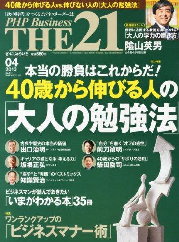 THE 21 (ざ・にじゅういち) 2013年 04月号 [雑誌]の詳細を見る
