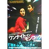 asiapo146 香港アジア:劇場映画ポスター【ワンナイト イン モンコック】(2004年香港映画)出演: ダニエル・ウー 、 セシリア・チャン 、 アレックス・フォン