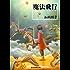 魔法飛行 駒子シリーズ (創元推理文庫)