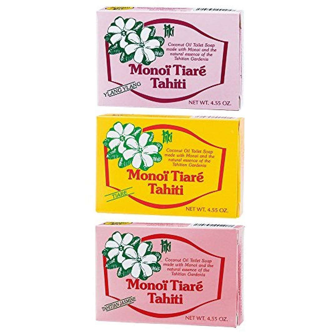 知覚できる少ない高揚したタヒチお土産 タヒチ モノイティアレ 石けん 3種セット