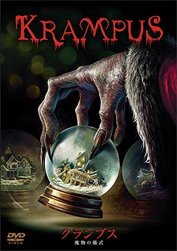 クランプス 魔物の儀式 [DVD]