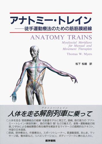 アナトミー・トレイン—徒手運動療法のための筋筋膜経線