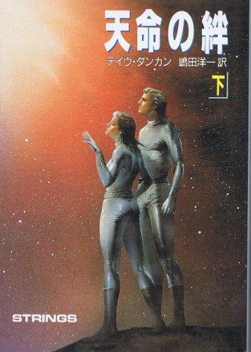 天命の絆〈下〉 (ハヤカワ文庫SF)の詳細を見る