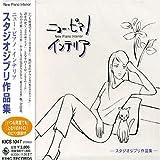 ニュー・ピアノ・インテリア スタジオジブリ作品集/平野孝幸