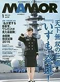扶桑社 MamoR(マモル) 2016年 01 月号 [雑誌]の画像