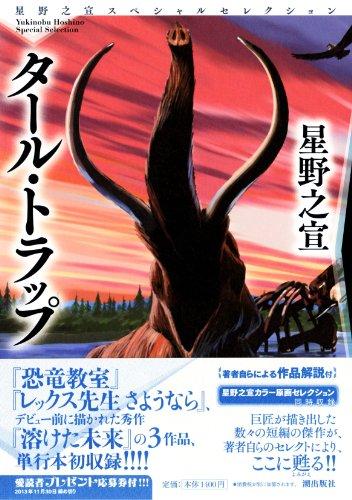 タール・トラップ (星野之宣スペシャルセレクション) (希望コミックス)の詳細を見る