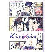 Kiss×sis(3) (KCデラックス ヤングマガジン)
