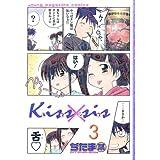 Kiss×sis(3) (KCデラックス)