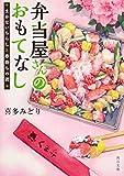 弁当屋さんのおもてなし まかないちらしと春待ちの君 (角川文庫) 画像