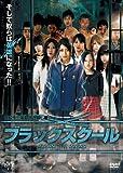 ブラックスクール 白光[DVD]
