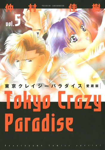 愛蔵版 東京クレイジーパラダイス 5 (花とゆめCOMICSスペシャル)の詳細を見る