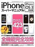 iPhoneスーパーマニュアルiPhoneOS3対応版