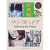 クリープハイプ ピアノソロ Selection for Piano