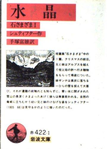 水晶―石さまざま1 (岩波文庫 赤 422-1)の詳細を見る