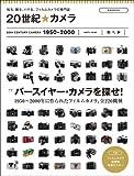 20世紀☆カメラ (玄光社MOOK)