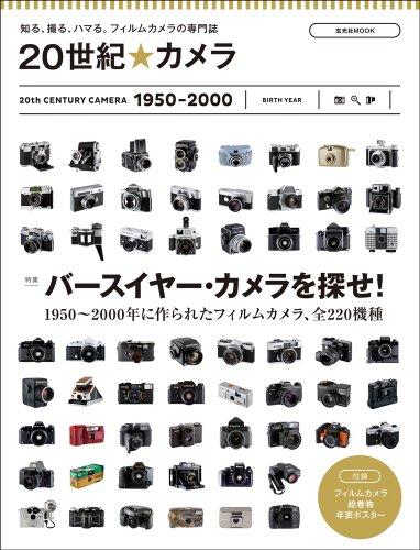20世紀☆カメラ (玄光社MOOK)の詳細を見る