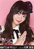 AKB48 公式生写真 春の単独コンサート~ジキソー未だ修行中! ランダム 【北原里英】