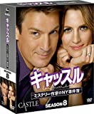 キャッスル/ミステリー作家のNY事件簿 シーズン8<ファイナル> コンパクト BOX [DVD]