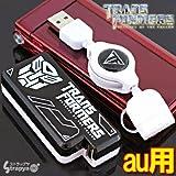 AECその他 電池交換式トランスフォーマー携帯充電器(au用) VUR-02TFの画像