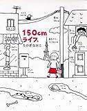 150cmライフ。 (メディアファクトリーのコミックエッセイ)