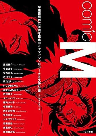 Comic M 早川書房創立70周年記念コミックアンソロジー〔ミステリ篇〕
