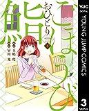 ごほうびおひとり鮨 3 (ヤングジャンプコミックスDIGITAL)