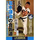 DVD>富木謙治の合気道 下巻 合気乱取り法 (<DVD>)