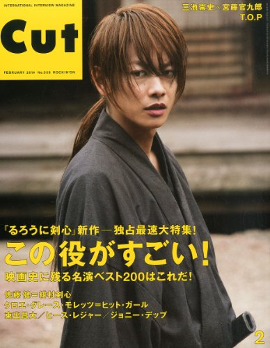 Cut (カット) 2014年 02月号 [雑誌]