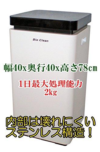 家庭用バイオ式生ごみ処理機 BS-02 3枚目のサムネイル