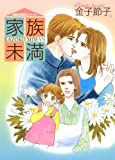 家族未満 / 金子 節子 のシリーズ情報を見る