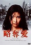 略奪愛 [DVD]