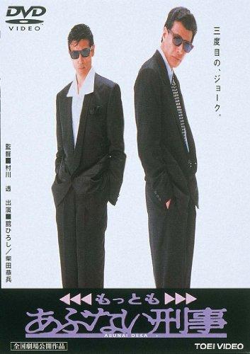 もっともあぶない刑事 [DVD]