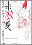 曽根富美子傑作選 非激愛~不倫という恋をした (ぶんか社コミック文庫)