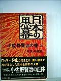 日本の黒幕小佐野賢治の巻〈上〉 (1976年) 画像