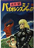 バイオレンス・ジャック 27 (Nichibun comics)
