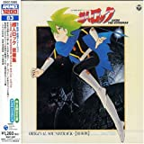 ANIMEX 1200シリーズ 83 超人 ロック 音楽集 [Limited Edition, Soundtrack] / 淡海悟郎 (その他); 淡海悟郎, コロムビア・オーケストラ (演奏) (CD - 2004)