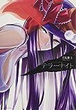 テラーナイト 2 (2) (裏少年サンデーコミックス)