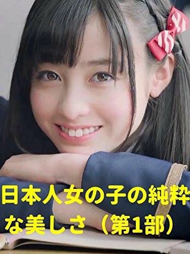 ビデオクリップ: 日本人女の子の純粋な美しさ(第1部)