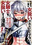 今まで一度も女扱いされたことがない女騎士を女扱いする漫画 / マツモト ケンゴ のシリーズ情報を見る