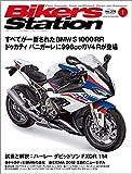 Bikers Station (バイカーズステーション) 2019年1月号 [雑誌]