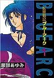 妖霊戦記Blue arc / 服部 あゆみ のシリーズ情報を見る