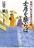 女房を娶らば 花川戸町自身番日記2 (二見時代小説文庫)