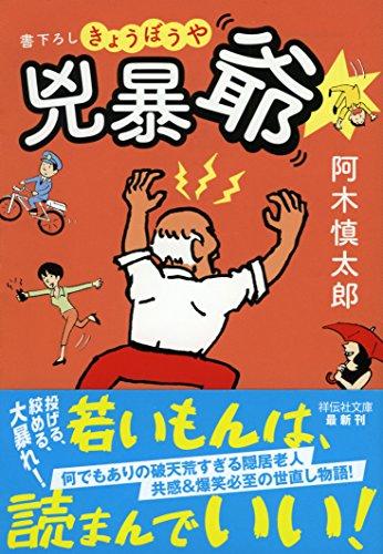 [画像:兇暴爺 (祥伝社文庫)]