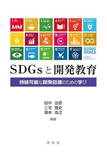 SDGsと開発教育:持続可能な開発目標ための学びの詳細を見る