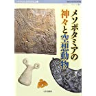 メソポタミアの神々と空想動物 (MUSAEA JAPONICA)