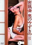 密猟妻 奥のうずき [DVD]
