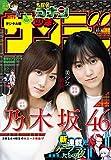 週刊少年サンデー 2019年36・37合併号(2019年8月7日発売) [雑誌]