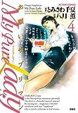 My Pure Lady : 4 (アクションコミックス)