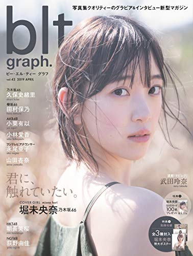 blt graph. vol.42 (B.L.T.MOOK 36号)